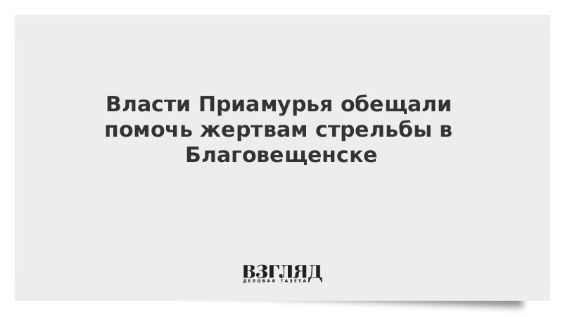 Губернатор Приамурья пообещал помочь родным жертв стрельбы в Благовещенске