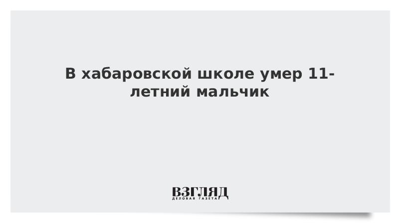 В медицинском кабинете хабаровской школы умер ученик