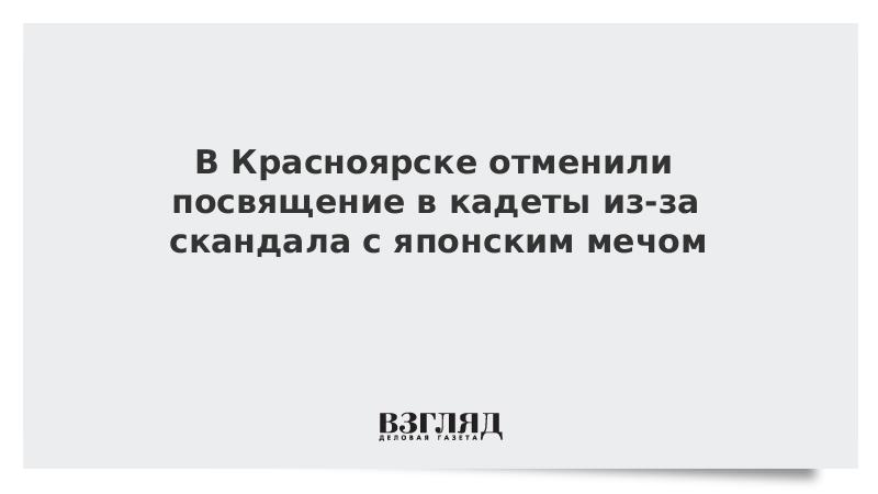 В Красноярске отменили посвящение в кадеты из-за скандала с японским мечом