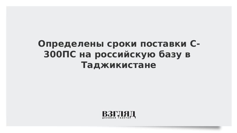 Определены сроки поставки С-300ПС на российскую базу в Таджикистане