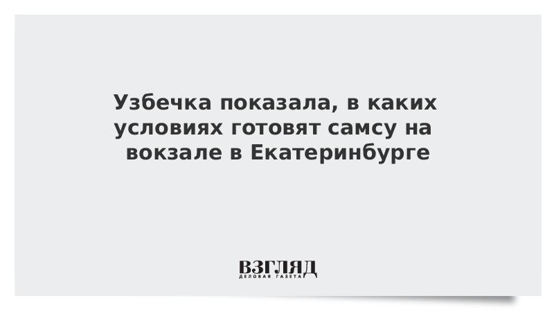 Узбечка показала, в каких условиях готовят самсу на вокзале в Екатеринбурге