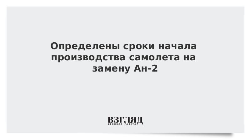 Определены сроки начала производства самолета на замену Ан-2