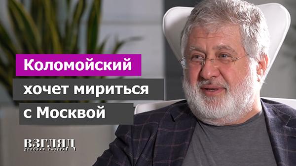Видео: Коломойский хочет мириться с Москвой