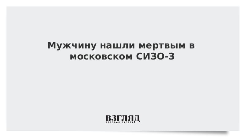 Мужчину нашли мертвым в московском СИЗО-3