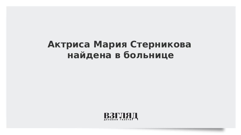 Актриса Мария Стерникова найдена в больнице