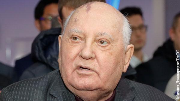 Горбачев ответил на слова Путина об экономических причинах распада СССР