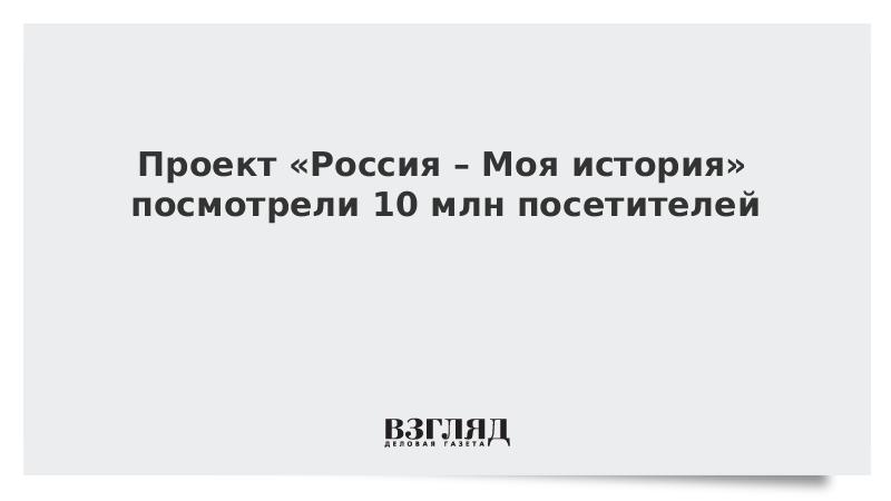 Проект «Россия – Моя история» посмотрели 10 млн посетителей