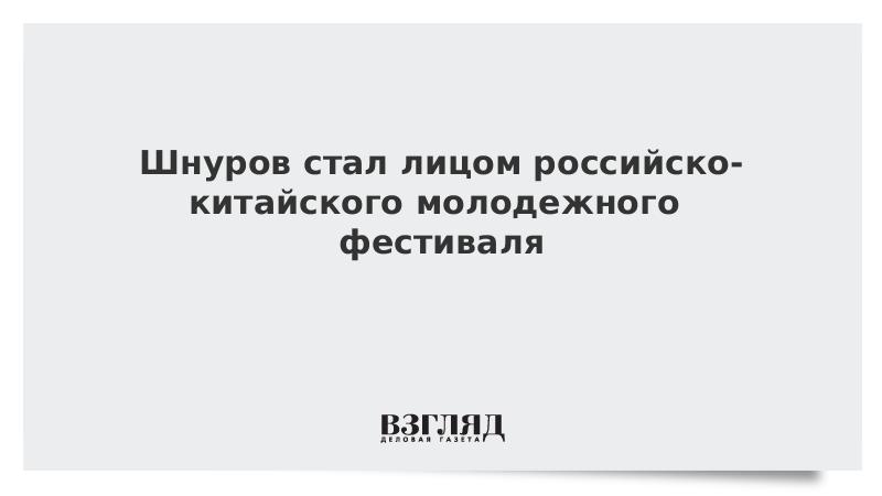 Шнуров стал лицом российско-китайского молодежного фестиваля