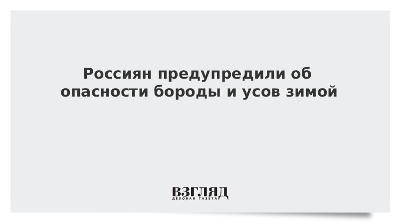 Россиян предупредили об опасности бороды и усов зимой