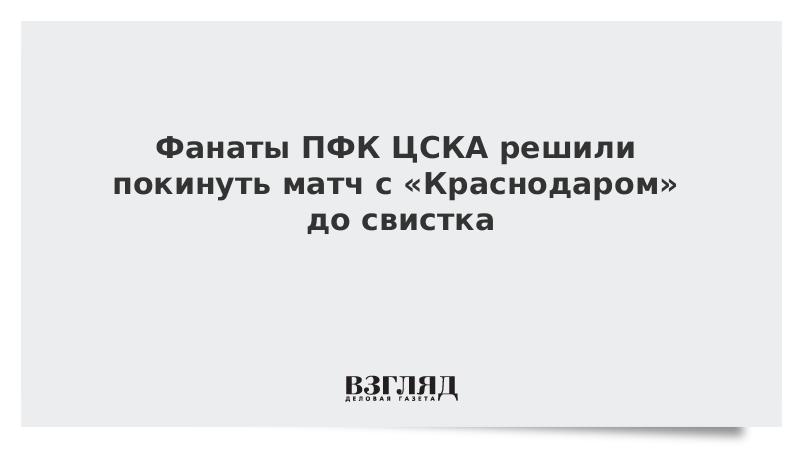 Фанаты ПФК ЦСКА решили покинуть матч с «Краснодаром» до свистка