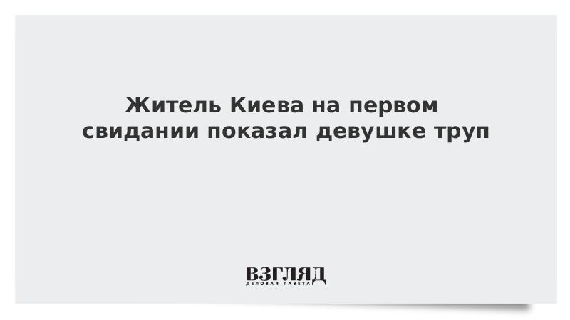 Житель Киева на первом свидании показал девушке труп