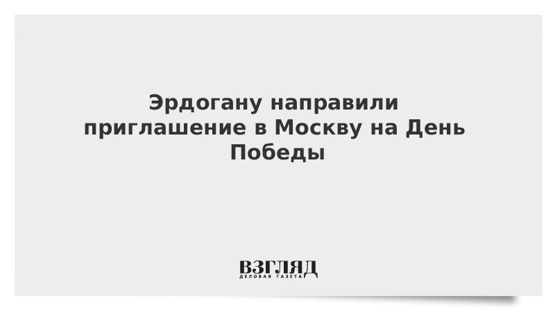 Эрдогану направили приглашение в Москву на День Победы