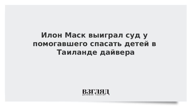 Илон Маск выиграл суд у помогавшего спасать детей в Таиланде дайвера
