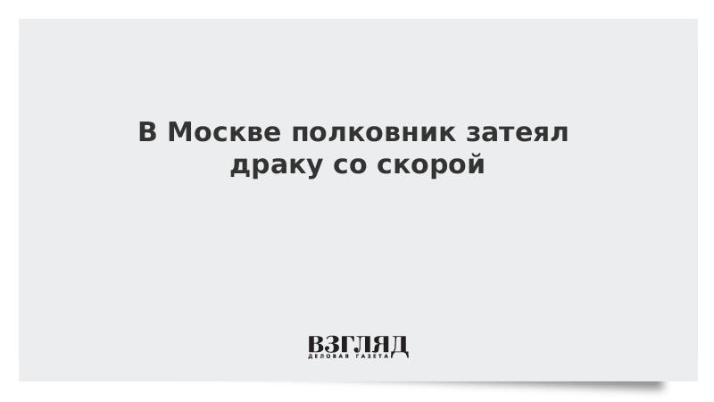 В Москве полковник затеял драку со скорой
