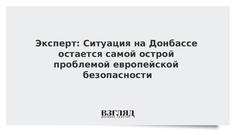 Эксперт: Ситуация на Донбассе остается самой острой проблемой европейской безопасности