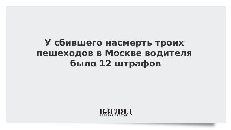 У сбившего насмерть троих пешеходов в Москве водителя было 12 штрафов