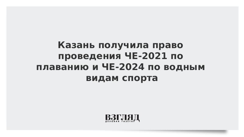 Казань получила право проведения ЧЕ-2021 по плаванию и ЧЕ-2024 по водным видам спорта