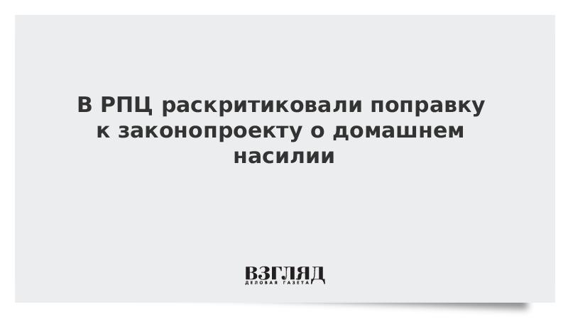 В РПЦ раскритиковали поправку к законопроекту о домашнем насилии