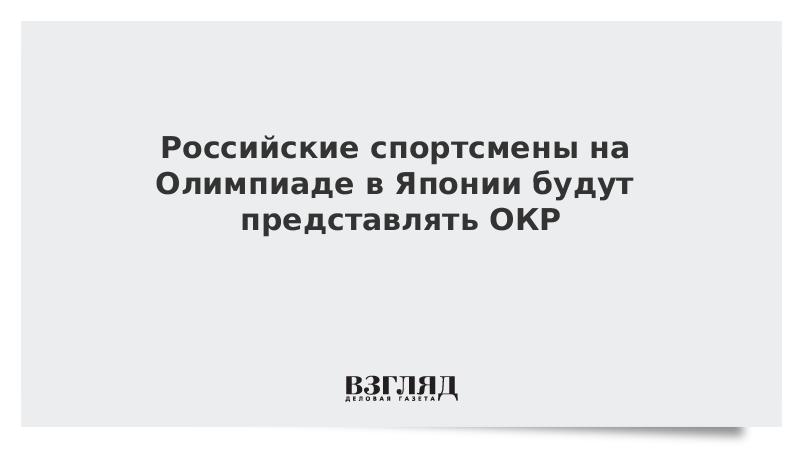 Российские спортсмены на Олимпиаде в Японии будут представлять ОКР