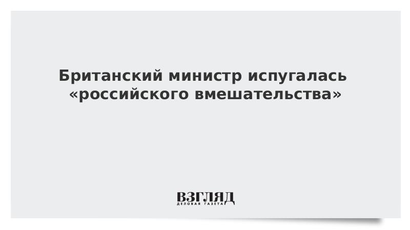 Британский министр испугалась «российского вмешательства»