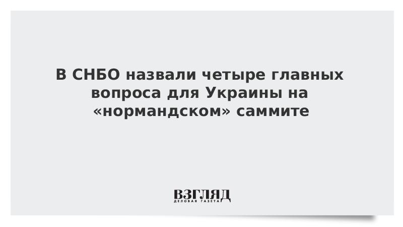 В СНБО назвали четыре главных вопроса для Украины на «нормандском» саммите