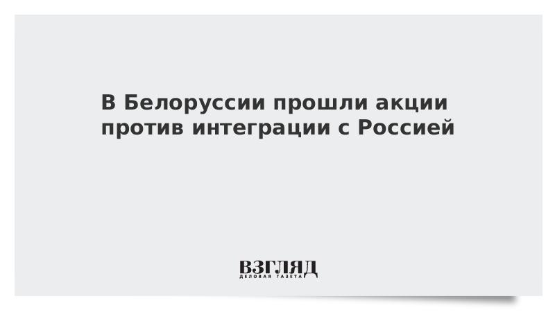 В Белоруссии прошли акции против интеграции с Россией