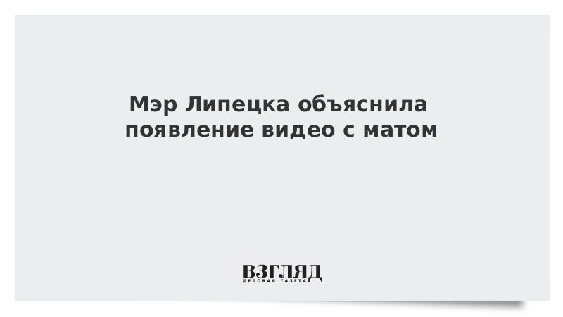Мэр Липецка объяснила появление видео с матом