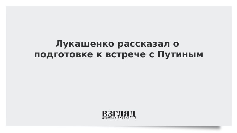 Лукашенко читал Telegram-каналы перед встречей с Путиным