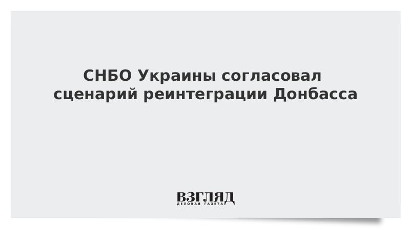 СНБО Украины согласовал сценарий реинтеграции Донбасса