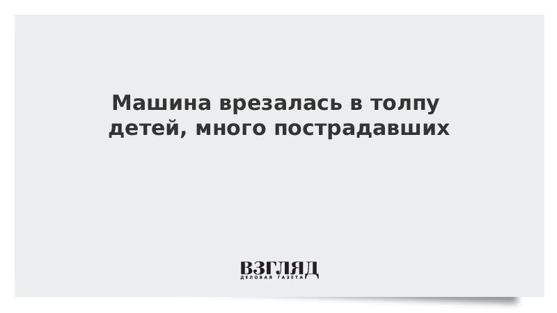 Машина врезалась в группу детей в Нижнем Новгороде, много пострадавших
