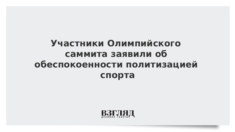 Участники Олимпийского саммита заявили об обеспокоенности политизацией спорта