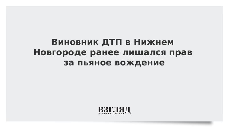 Виновник ДТП в Нижнем Новгороде ранее лишался прав за пьяное вождение