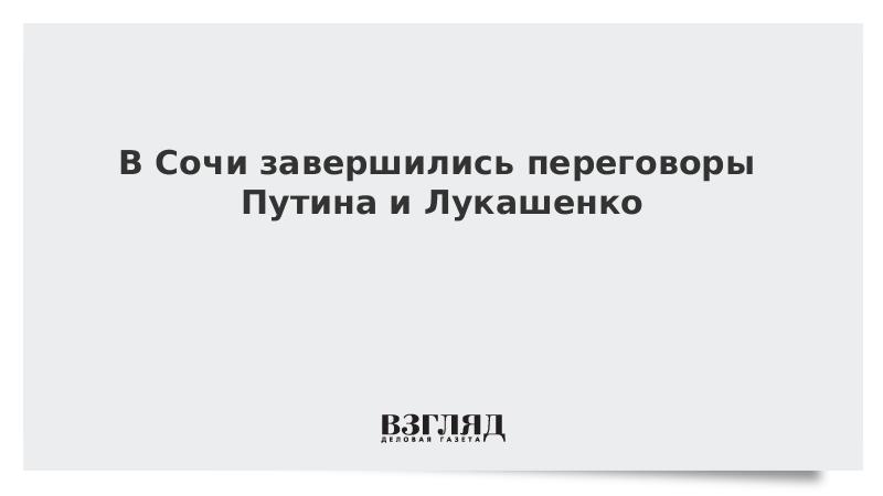 В Сочи завершились пятичасовые переговоры Путина и Лукашенко