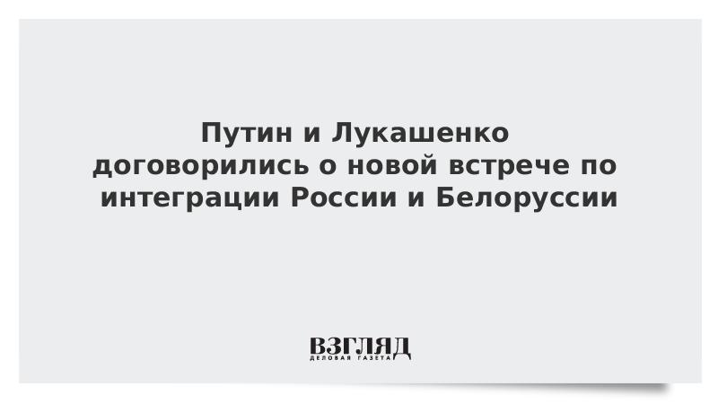 Путин и Лукашенко договорились о новой встрече по интеграции России и Белоруссии
