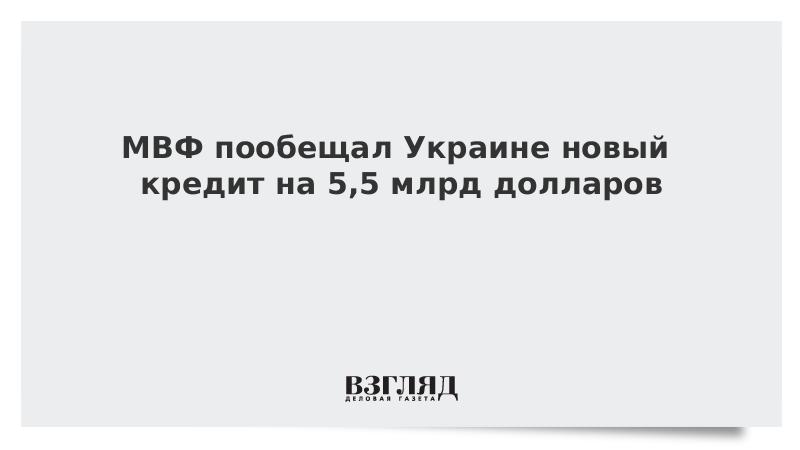 МВФ пообещал Украине новый кредит на 5,5 млрд долларов