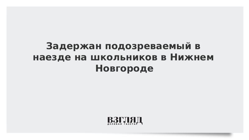 Задержан подозреваемый в наезде на школьников в Нижнем Новгороде
