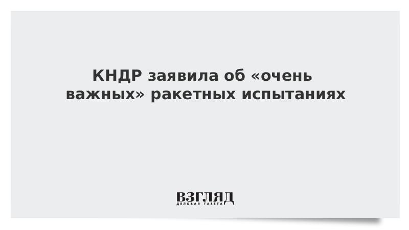 КНДР заявила об «очень важных» ракетных испытаниях