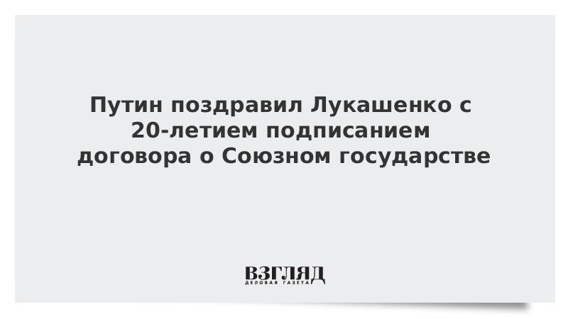 Путин поздравил Лукашенко с 20-летием подписанием договора о Союзном государстве