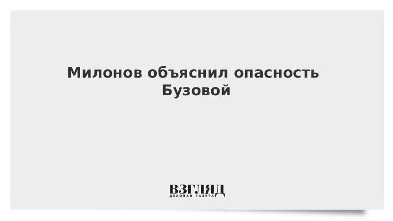 Милонов объяснил опасность Бузовой и посоветовал ей доить коров
