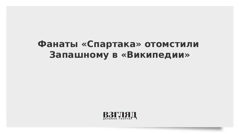 Фанаты «Спартака» отомстили Запашному в «Википедии»