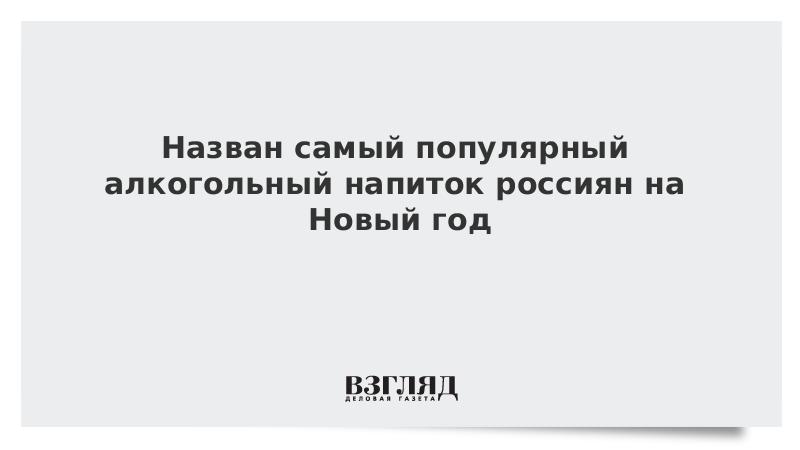 Назван самый популярный алкогольный напиток россиян на Новый год