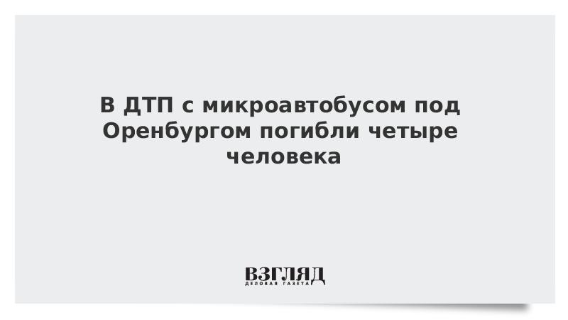В ДТП с микроавтобусом под Оренбургом погибли четыре человека