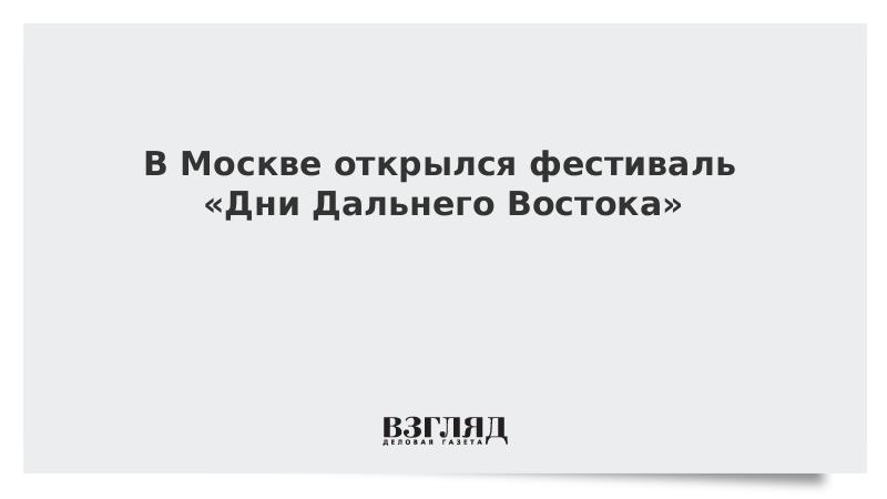 В Москве открылся фестиваль «Дни Дальнего Востока»