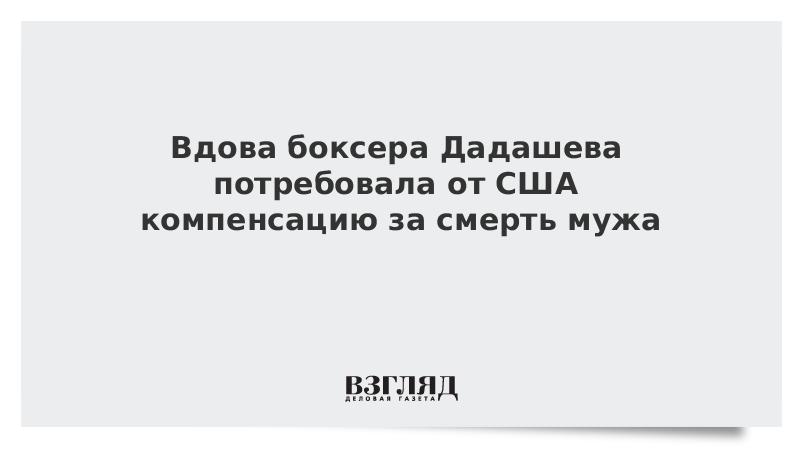 Вдова боксера Дадашева потребовала от США компенсацию за смерть мужа