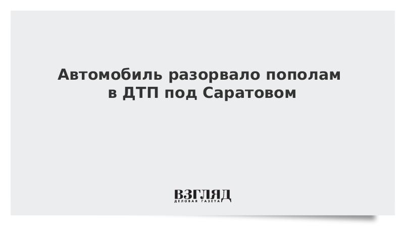Автомобиль разорвало пополам в ДТП под Саратовом