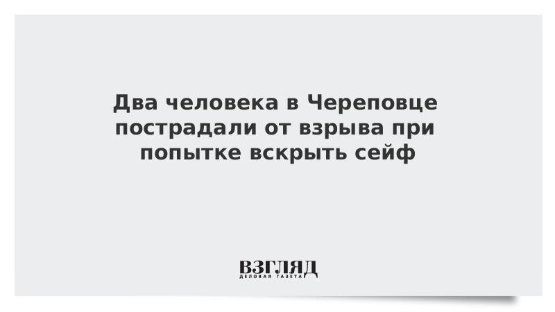 Два человека в Череповце пострадали от взрыва при попытке вскрыть сейф