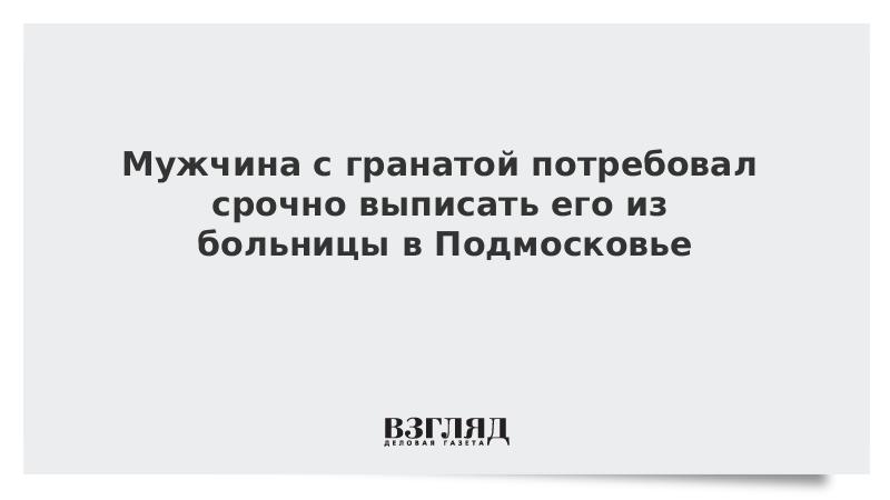 Мужчина с гранатой потребовал срочно выписать его из больницы в Подмосковье