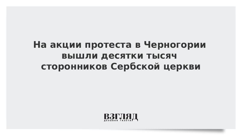 На акции протеста в Черногории вышли десятки тысяч сторонников Сербской церкви