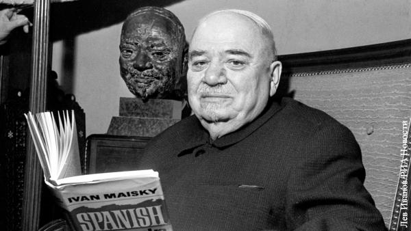 Много лет спустя после тех событий Иван Майский опубликовал книгу воспоминаний