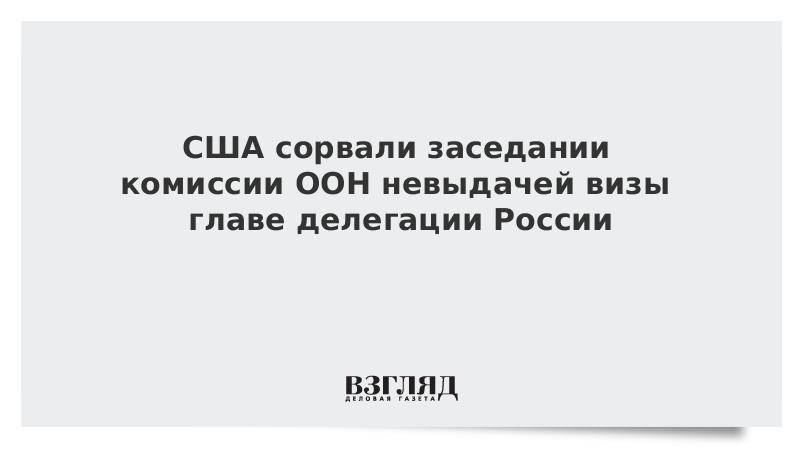 США сорвали заседание комиссии ООН невыдачей визы главе делегации России